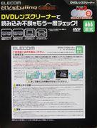 dvdcleaner3.jpg