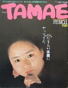 tamae1.jpg
